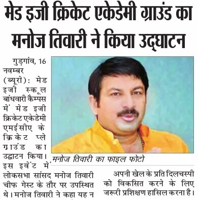 MECA playground inaugurated by Shri Manoj Tiwari, Lok Sabha - MP