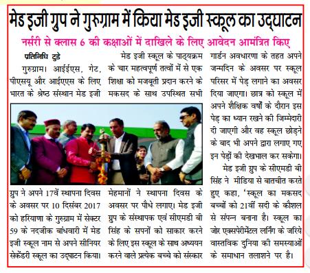 MADE EASY Group Inaugurates MADE EASY SCHOOL in Gurugram
